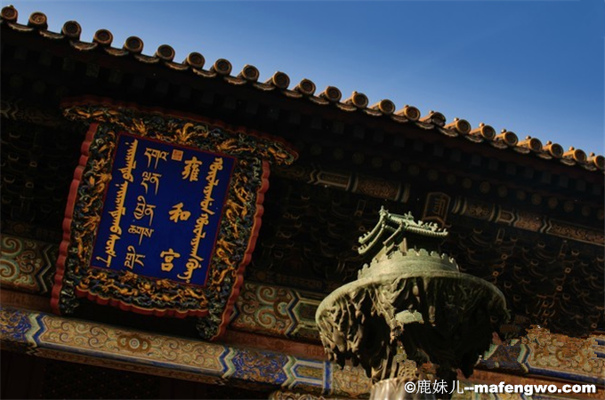 Yonghe-Palace-2.png