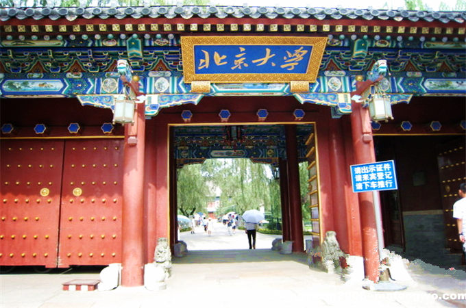 Peking-University-1.png
