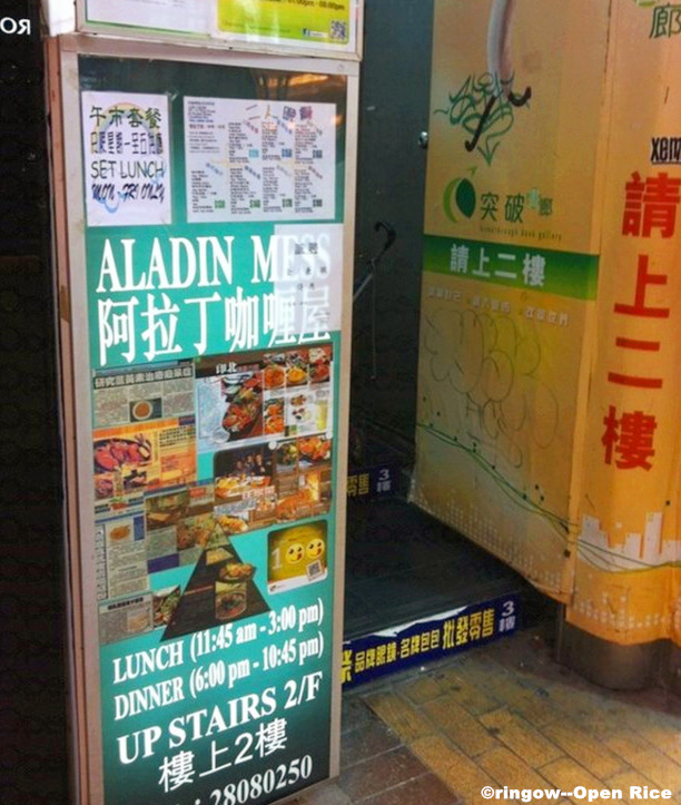 Aladin-Mess-Hong-Kong-Halal.jpg