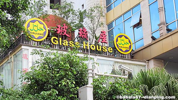 Guangzhou-Glass-House-1.jpg