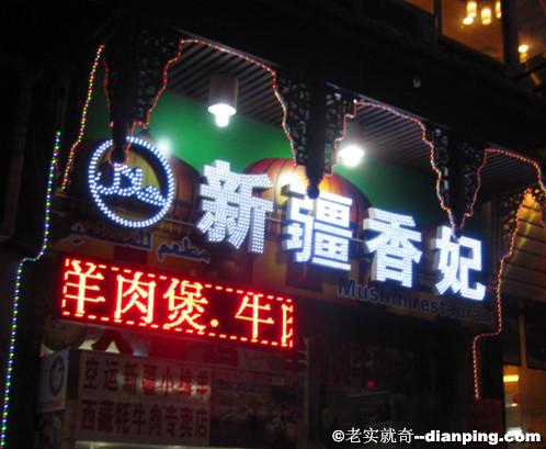 Guangzhou-Xinjiang-Xiangfei-Restaurant.jpg