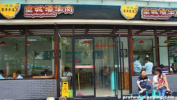 Top 4 Chengdu Halal Restaurants