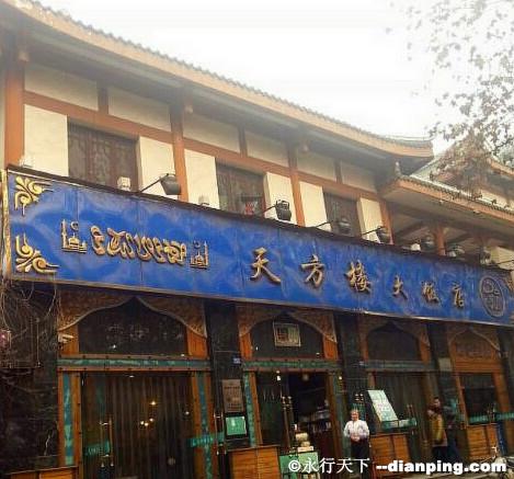 Chengdu-Tiangfanglou-Halal-1.jpg