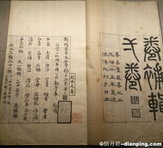 Shanghai-Museum-of-Traditional-Chinese-Medicine4.jpg