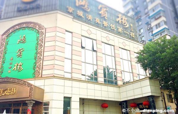 Beijing-Hongbin-Lou.jpg