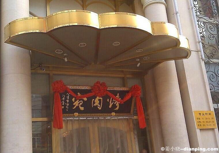 Beijing-Kaorou-Wan.jpg