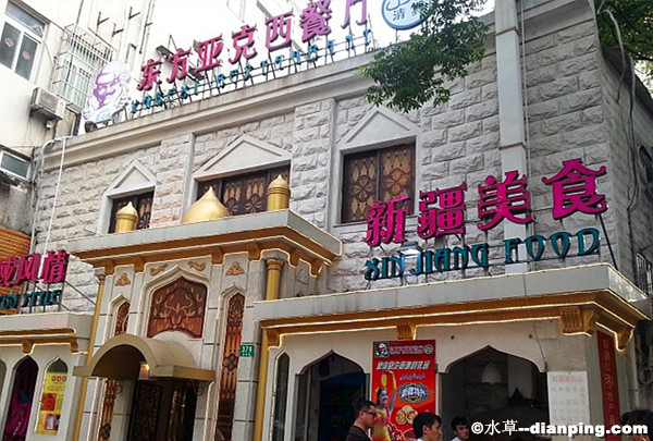 Shanghai-Yakexi-Restaurant.jpg