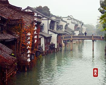 Jiannan Culture