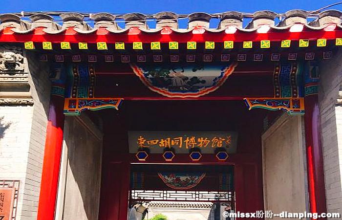 Beijing-Dongsi-Hutong-Museum.jpg