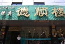 De Shun Lou Restaurant
