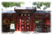 Lao Hui Hui Restaurant