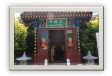 Yi Jin Yuan