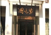Zi Guang Yuan