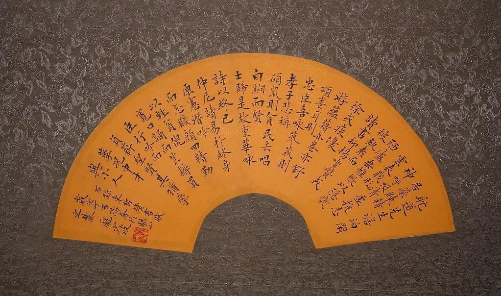 Jin Dynasty (265 – 420)