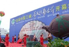 Hubei Three Gorges Art Festival