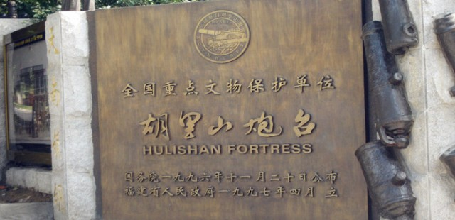 Hulishan Fortress