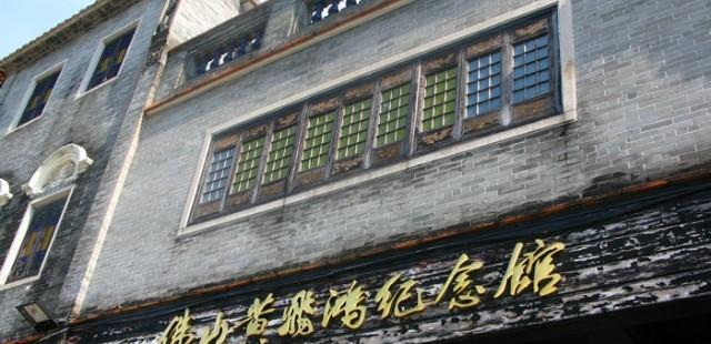 Wong Fei-Hung Memorial Hall