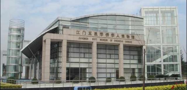Wuyi Overseas Chinese Museum (Jiangmen City Museum)