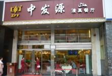Zhong Fa Yuan Muslim Restaurant