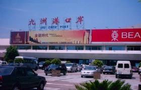 Zhuhai Jiuzhou Port 01