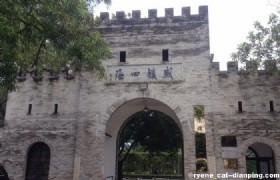 Meixi Arch Zhuhai