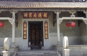 The Yang Ancestral Temple