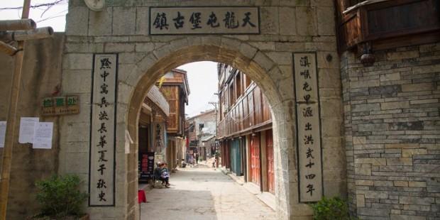 Tianlong Ancient Town