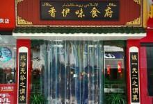 Xiang Yi Wei Muslim Restaurant