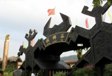Hainan Ganza Ridge Hainan Indigenous Culture Tourism Zone