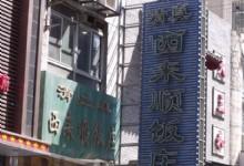 Chengde Xilaishun Muslim Restaurant
