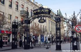 Harbin Central Street