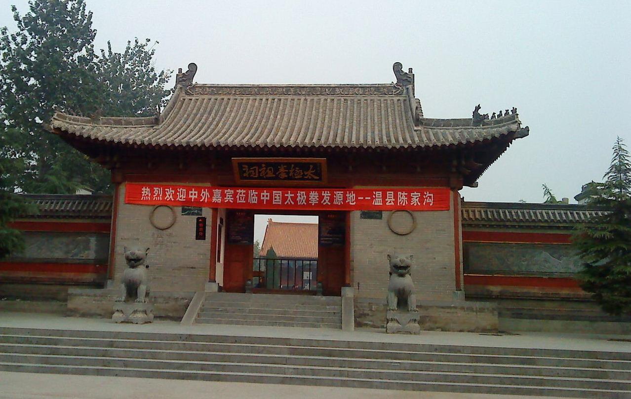 Chenjiagou