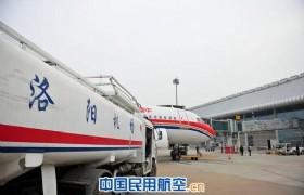 luoyang airport1
