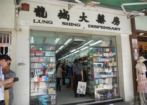 Lung Shing Dispensary