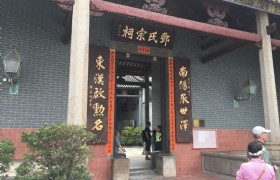 Tang Clan Ancestral Hall exterior