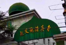 Qiyi Street Mosque