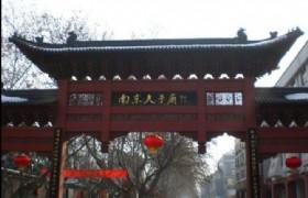 Confucius Temple 4