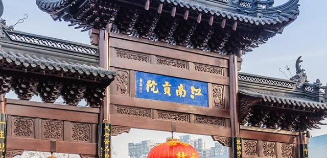 Imperial Examination Museum of China
