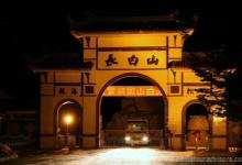 Chang bai shan 4