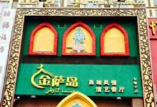 Shiji Jinsa Island Halal Restaurant