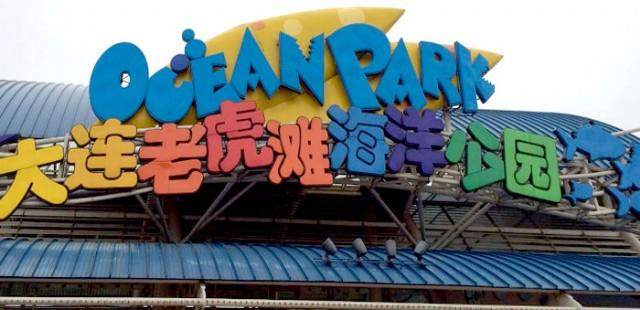Laohutan Ocean Park