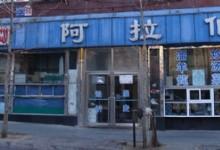 Lianhuayuan Restaurant