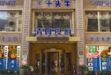 Shi Tou Niu Muslim Restaurant