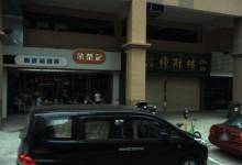 Niu Ji Halal Restaurant