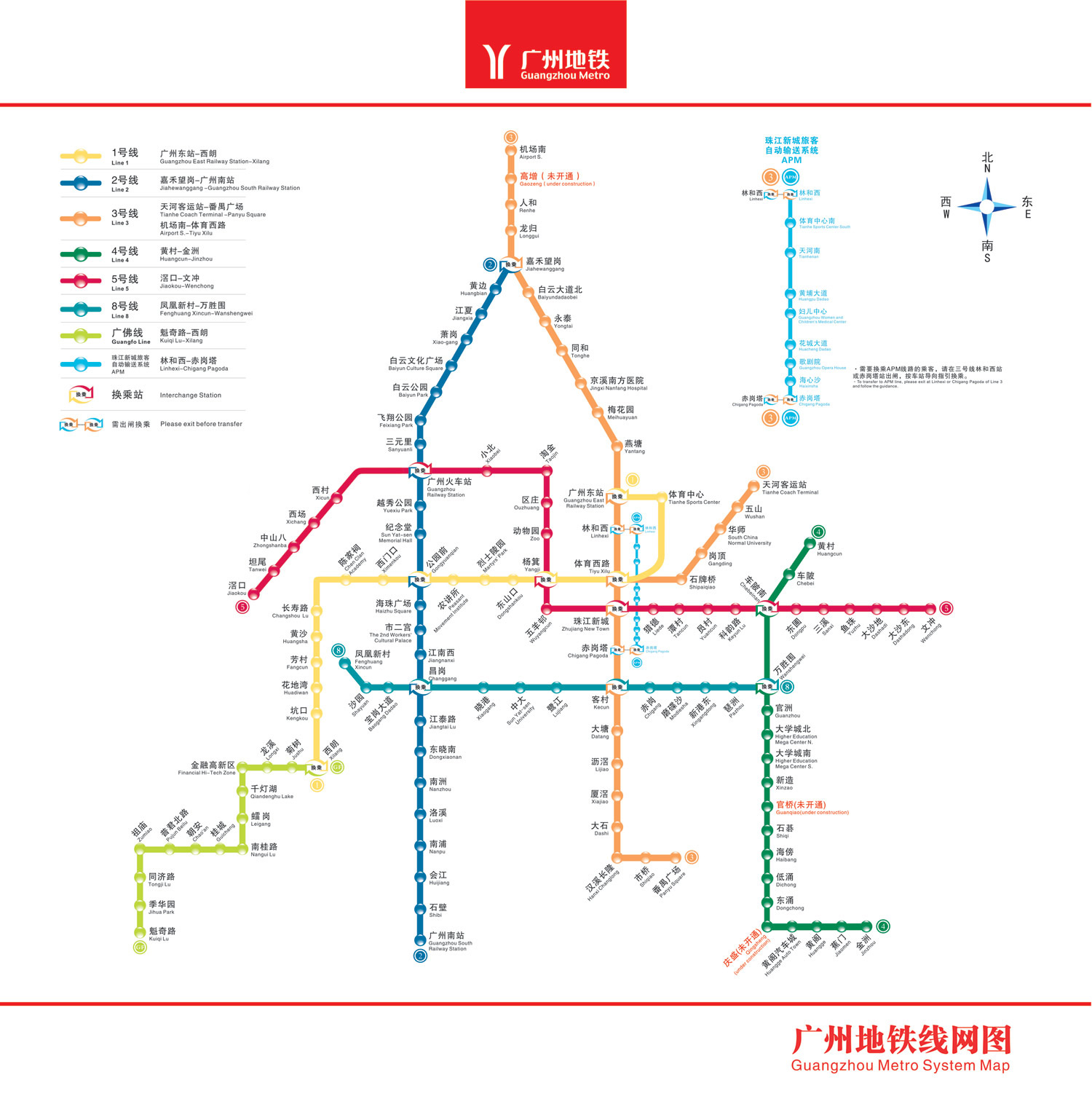 Guangzhou Subway Map
