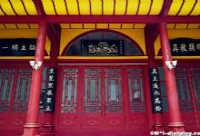 Guiyang Mosque