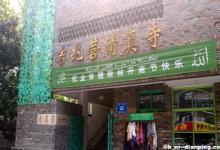 Nanjing Jizhaoying Mosque