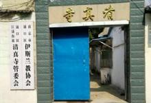 Yitiaoxiang Mosque
