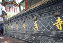 Shuichengmen Mosque