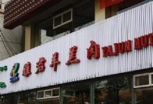 Yajun Lamb Restaurant